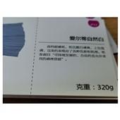 商务名片-爱尔帝自然白320克