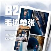 B2丨Indigo毛边单张