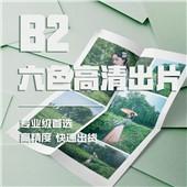 B2丨高清六色出片