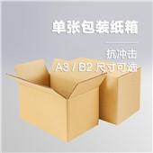 单张产品包装纸箱丨A3/B2