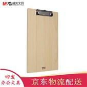 晨光(M&G)文具 A4浅色木纹书写板夹 加厚记事夹文件夹垫板