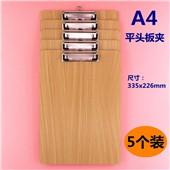 5个装A4木板夹A5木夹板 塑料32K创易书写记事板夹 办公用品