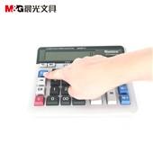 晨光大按鍵計算功能考試會計專用桌面型計算器(ADG98117)