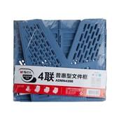 晨光普惠型四联文件框(蓝)ADMN4398