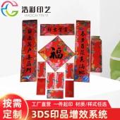 3D浮雕工艺春联 2021新年春节对联春联礼盒套装