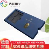 3D浮雕卡盒定制 浮雕UV禮品盒外包裝盒 直角白卡紙盒定做