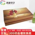 北京厂家浮雕工艺天地盖包装盒 3D礼品纸盒 天地盖服装包装盒定做