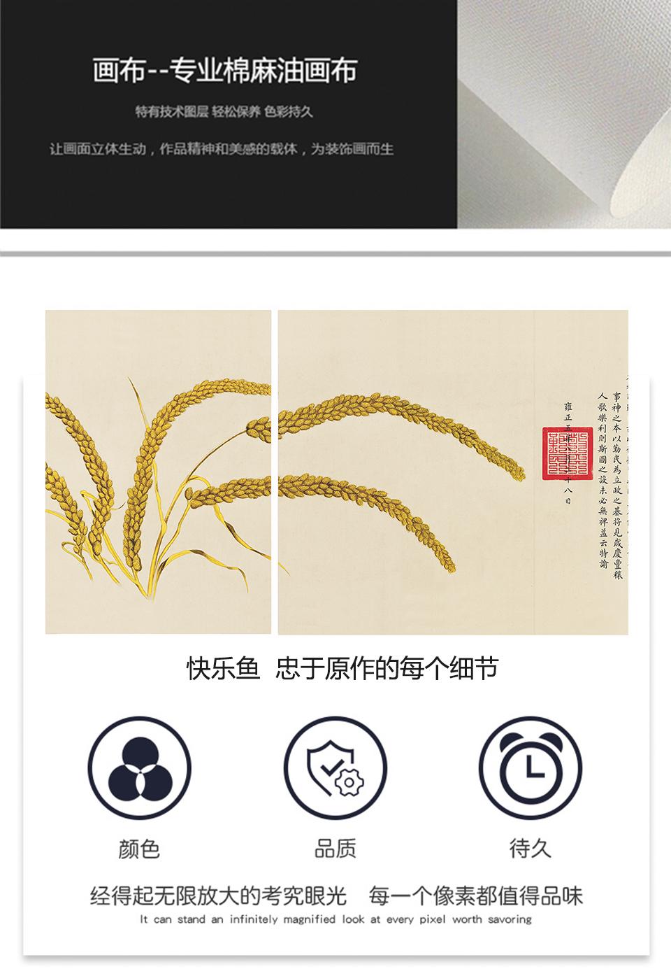 瑞谷图详情模板_10.jpg