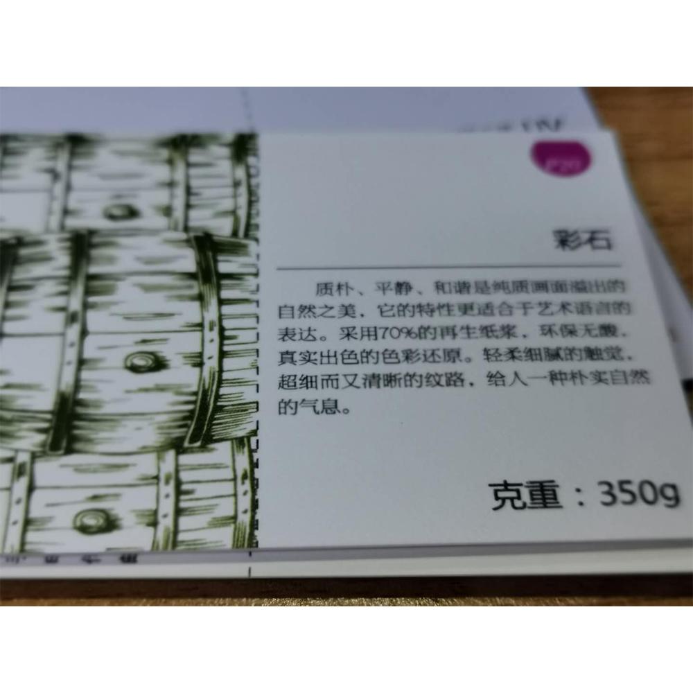 彩石350.jpg