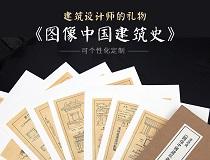 梁思成《图像中国建筑史》手绘图——建筑师的礼物