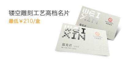 名流名片 镂空雕刻工艺 高档名片制作