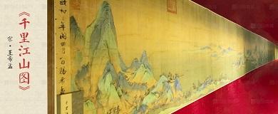 《千里江山图》1:1故宫藏品真迹复制品 宋代王希孟传世画作