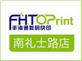 [西城區][復興門][北京豐海通數碼印刷有限公司(南禮士路店)][豐海通快印(南禮士路店)]