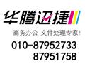 [朝阳区][南磨房][北京华腾迅捷图文快印有限公司][华腾迅捷图文快印]