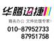 华腾迅捷图文快印                                                                                            的内景图片9