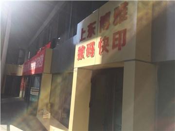 [商家门面][朝阳区][四惠][上东博雅(北京)图文设计有限公司                                                                                    ][上东博雅图文快印                                                                                            ]