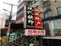 [朝陽區][安貞][北京華茂君合文化發展有限公司][華茂君合圖文]