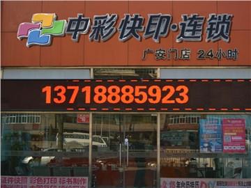 [商家门面][西城区][广安门外][北京中彩佳印图文设计有限公司(广安门店)                                                                                ][中彩快印(广安门店)                                                                                          ]