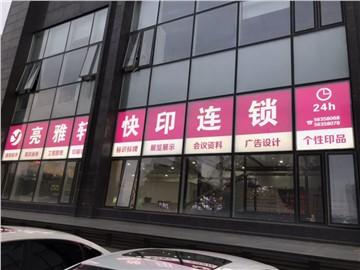 [商家门面][西城区][虎坊桥][北京亮雅轩广告有限公司                                                                                         ][亮雅轩图文                                                                                               ]