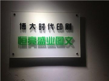 [商家门面][海淀区][厂洼][北京恒亮盛业图文(苏州桥店)                                                                                      ][恒亮盛业图文                                                                                              ]