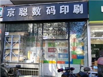 [商家门面][朝阳区][大屯][北京京聪数码印刷                                                                                            ][京聪数码印刷                                                                                              ]