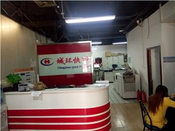 [商家门面][海淀区][北京大学][北京城环快茚科技有限公司                                                                                        ][城环快印                                                                                                ]