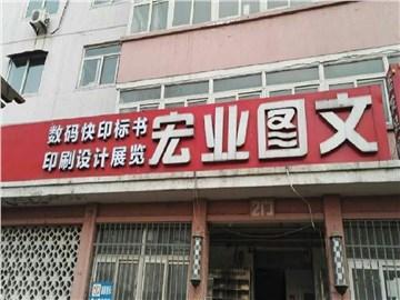 [商家门面][西城区][长椿街][智峰联合(北京)广告                                                                                          ][宏业图文                                                                                                ]