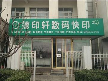 [商家门面][西城区][车公庄][北京德印轩数码快印有限公司                                                                                       ][德印轩数码快印                                                                                             ]