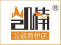 [丰台区][嘉园][北京凯楠文化传播有限公司(公益西桥店)][凯楠快印(公益西桥)]