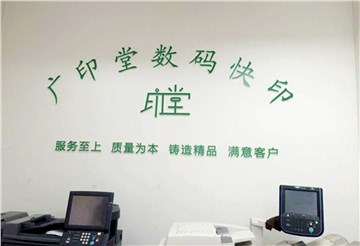 [商家门面][丰台区][科技园区][北京广印堂电子商务有限公司(诺德店)                                                                                  ][广印堂图文(诺德店)                                                                                          ]