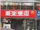 [外景图片] [西城区][真武庙][北京赋宝(恒溢)康达图文设计(复兴门店)                                                                                ]