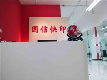 [商家门面][西城区][月坛][北京国信创业快印有限责任公司                                                                                      ][国信快印                                                                                                ]