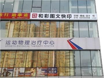 [商家门面][海淀区][五道口][北京和彩数码图文制作有限公司                                                                                      ][和彩快印                                                                                                ]
