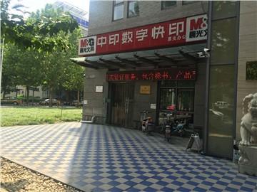 [商家门面][丰台区][总部基地][北京日佳兴办公设备经营有限公司                                                                                     ][中印数码快印                                                                                              ]