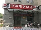 [丰台区][总部基地][北京日佳兴办公设备经营有限公司][中印数码快印]