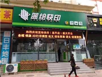 [商家门面][昌平区][昌平县城][蓝绘(北京)数字印刷科技有限公司                                                                                    ][蓝绘快印连锁                                                                                              ]