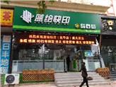 [昌平区][昌平县城][蓝绘(北京)数字印刷科技有限公司][蓝绘快印连锁]