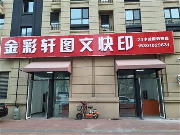 [商家门面][顺义区][顺义城区][北京金彩轩图文设计有限公司                                                                                       ][金彩轩数码快印                                                                                             ]