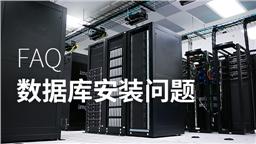 无法启动登陆SQLServer数据库管理器