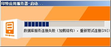 印特服务器启动失败.jpg