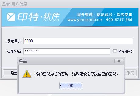修改密码提示.png