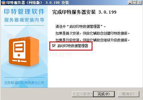 安装服务器.jpg