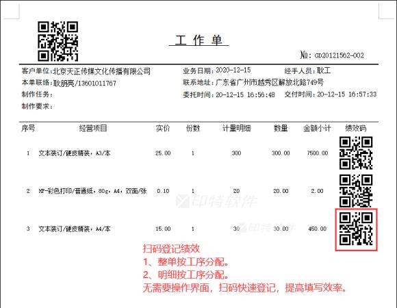绩效登记.png