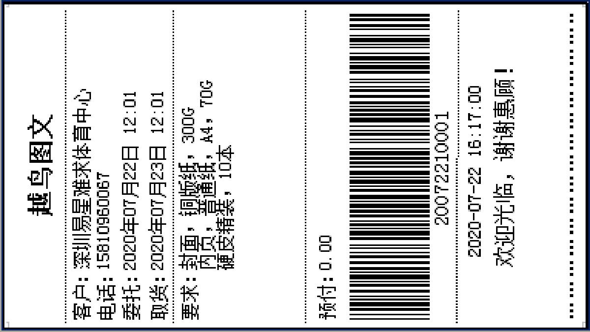 GD20200722X